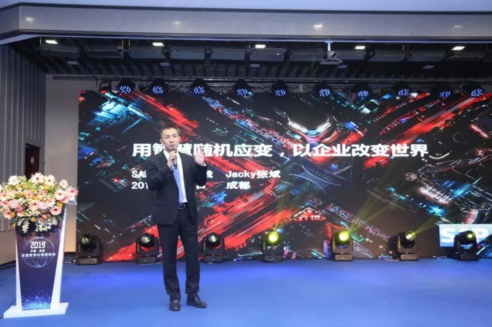 数字转型,共创未来 ——Acloudear 携手企业数字化联盟和哈尔滨银行成都分行举办企业数字化转型峰会2