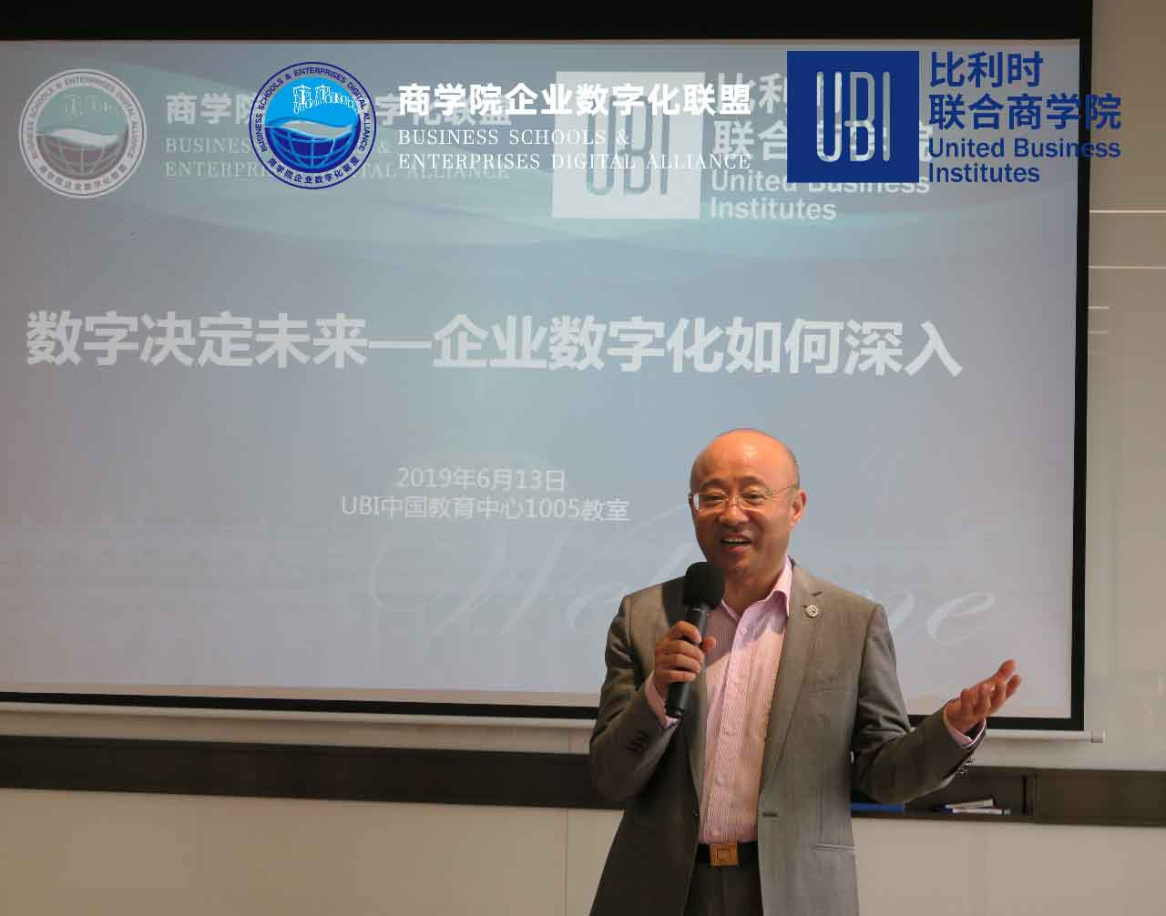 商学院企业数字化联盟创始人孙伟